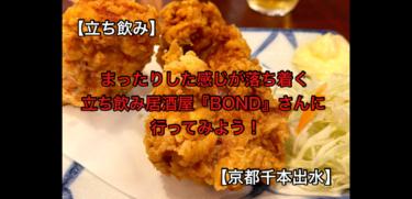 【美味しい物】京都市上京区千本通上長者町にあります、まったりした感じが落ち着く、立ち飲み居酒屋『BOND』さんに行ってみよう!【京都】