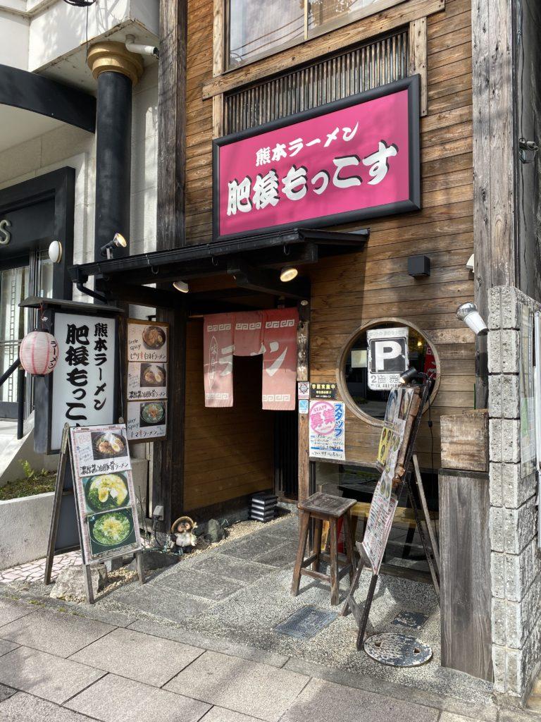 もっこす 肥後 熊本の生活と文化